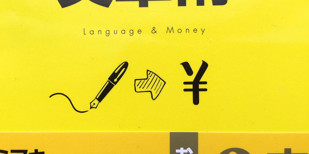 【本】『言葉』を『お金』に換える文章術