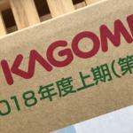 おいしい株主優待/カゴメ【2811】2018年度上期